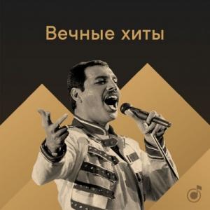 Сборник - Вечные хиты