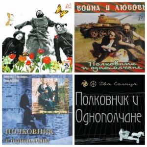 Полковник и Однополчане - 4 альбома + 1 компиляция + 1 EP + Трибьют