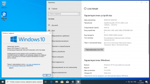 Windows 10, Version 1909 with Update [18363.720] AIO 20in2 (x86-x64) by adguard (v20.03.12) [Ru]