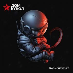 Дом Кукол - Космонавтика