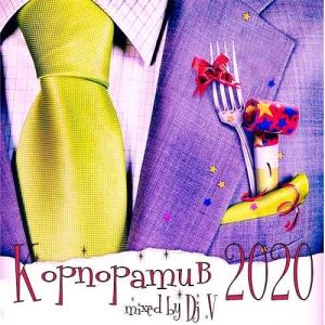 VA - Корпоратив 2020 (mixed by Dj V)