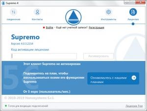 SupRemo 4.3.0.2567 [Multi/Ru]