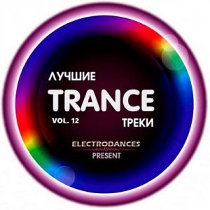 VA - Лучшие Trance треки Ver.12
