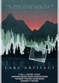 Артефакт озера