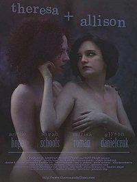 Тереза и Эллисон