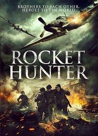 Охотник на ракеты