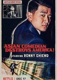 Ронни Чиенг: Азиатский комик разрушает Америку