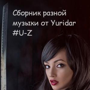 VA - Понемногу отовсюду - сборник разной музыки от Yuridar #U-Z
