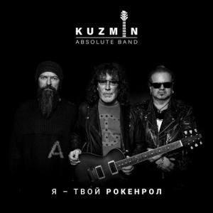 KUZMIN Absolute Band - Я – твой рокенрол