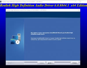 Realtek High Definition Audio Driver 6.0.9018.1 WHQL (Unofficial) [Multi/Ru]