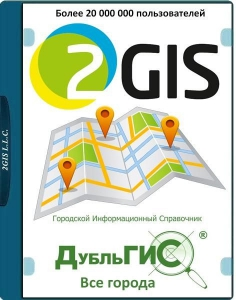 2Gis Все города 3.16.3 (июнь 2021) Portable by Punsh [Multi/Ru]