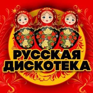 Сборник - Русская дискотека 80-90-х
