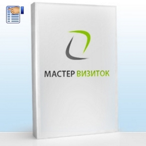 Мастер Визиток 11.0 RePack (& Portable) by elchupacabra [Ru]