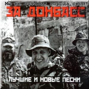 Various - За Донбасс! Лучшие и новые песни