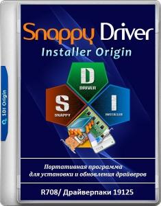 Snappy Driver Installer Origin R710/ Драйверпаки 20033 7140 [Multi/Ru]