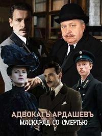 Адвокат Ардашевъ. Маскарадъ со смертью