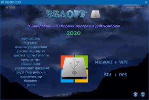 BELOFF 2020.03 Lite [Ru]