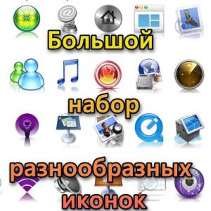Большой набор разнообразных иконок [ICO, ICL]