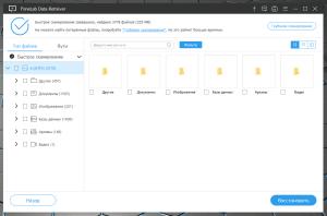 FoneLab Data Retriever 1.2.12 RePack (& Portable) by TryRooM [Multi/Ru]