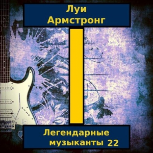 Луи Армстронг (Louis Armstrong) - Легендарные Музыканты 22
