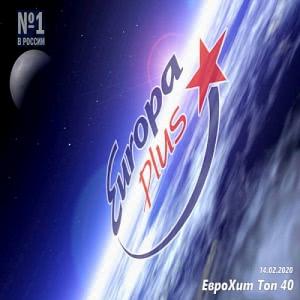 VA - Europa Plus: ЕвроХит Топ 40 [14.02]