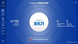 F-Secure Freedome VPN 2.36.6555 RePack by KpoJIuK [Multi/Ru]
