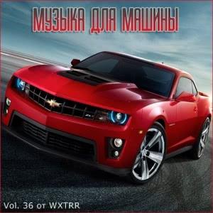 Сборник - В машине с музыкой Vol. 36