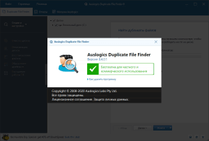 Auslogics Duplicate File Finder 9.0.0.4 [Multi/Ru]