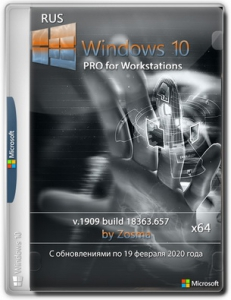 Windows 10 x64 Pro for Workstations v1909 build 18363.657 by Zosma [Ru]