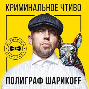 Полиграф ШарикOFF - Криминальное чтиво