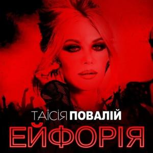 Таисия Повалий - Ейфорія