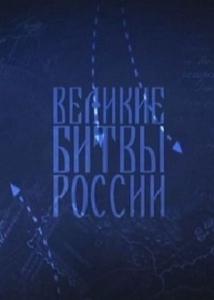 Великие битвы России