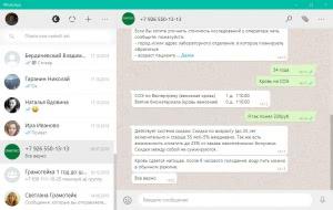 WhatsApp 2.2123.7 RePack (& Portable) by elchupacabra [Multi/Ru]
