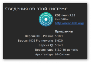 KDE Neon User Edition 5.18 LTS (18.04) Build февраль [amd64] 1xDVD