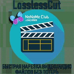 LosslessCut 3.33.1 Portable (x64) [Multi/Ru]