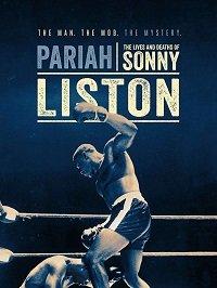 Изгой: жизнь и смерть Сонни Листона