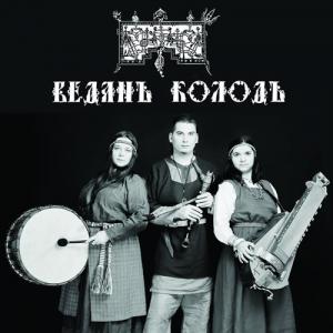 ВеданЪ КолодЪ - 7 Альбомов