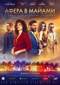 Афера в Майами