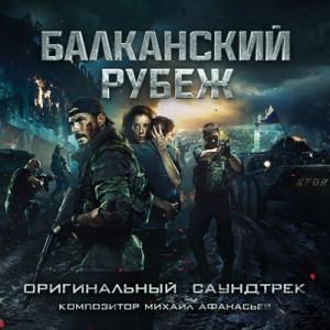 Балканский рубеж (Оригинальный саундтрек)
