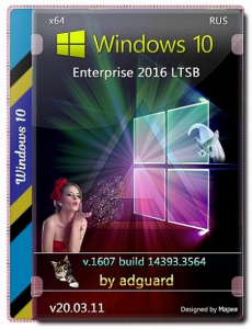 Windows 10 Enterprise 2016 LTSB, Version 1607 with Update [14393.3564] (x64) by adguard (v20.03.11) [Ru]