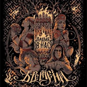 Пламя в нас (Рви Меха) - 3 Альбома: Речка, Жаворонок, Времена