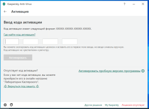 Kaspersky Anti-Virus 2020 20.0.14.1085 (h) [Ru]