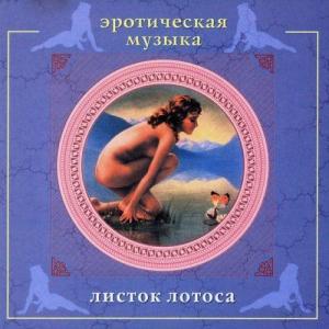 Сергей Сиротин (Sergey Sirotin) - Эротическая музыка (3 альбома)