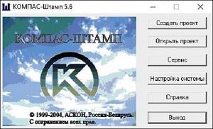 КОМПАС-Штамп V5.6 [Ru]
