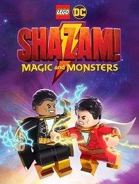 Лего Шазам: Магия и монстры