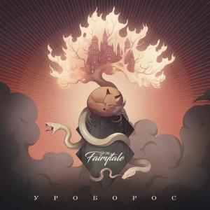 Уроборос - Tell Me a Fairytale