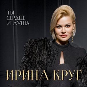 Ирина Круг - Ты сердце и душа