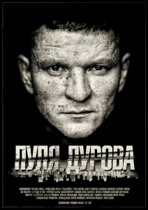 Пуля Дурова