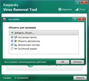 Kaspersky Virus Removal Tool 15.0.22.0 (14.09.2020)