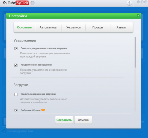 YouTube By Click Premium 2.2.141 RePack (& Portable) by Dodakaedr [Multi/Ru]